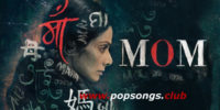 Raakh Baakhi Song – Mom