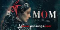Raakh Baakhi Song – Mom