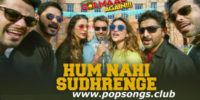 Hum Nahi Sudhrenge Song Lyrics – Golmaal Again 2017