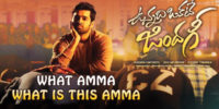 What Amma Song Lyrics – Unnadi Okate Zindagi
